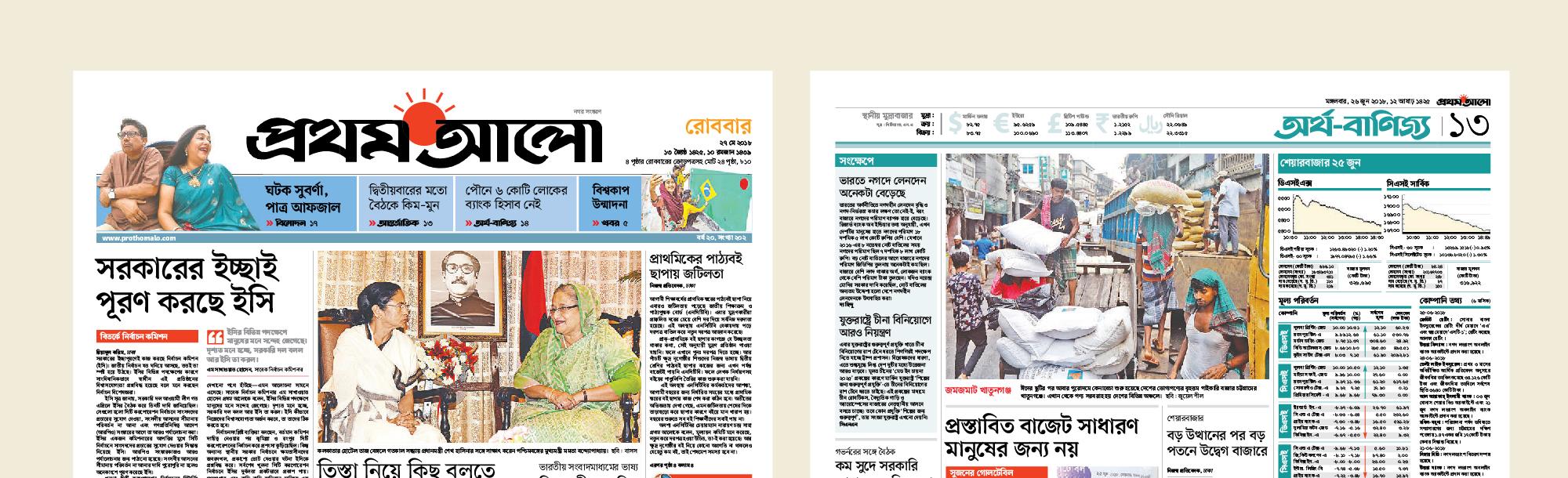 prothom alo bangla potrika